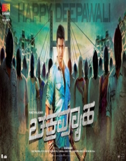 Chakravyuha (2017) First Look Poster