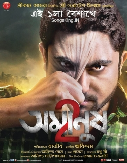 Amanush 2 (2015) First Look Poster