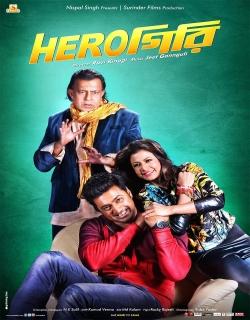 Herogiri (2015) - Bengali