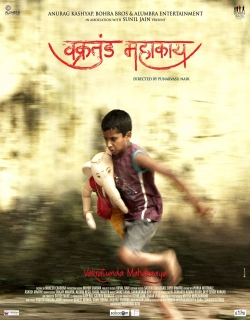 Vakratunda Mahakaaya Movie Poster