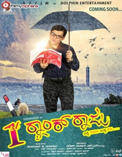 First Rank Raju (2015)