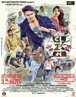 Time Bara Vait Movie Poster
