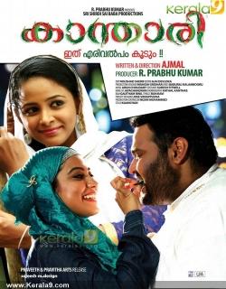 Kanthari (2015)