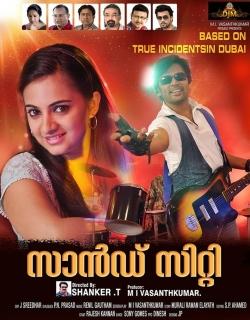 Sand City (2015) - Malayalam