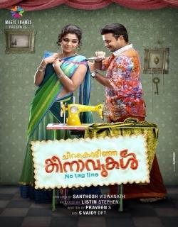 Chirakodinja Kinavukal (2015) - Malayalam