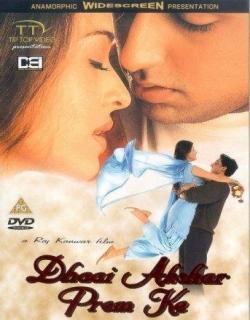 Dhai Akshar Prem Ke (2000) - Hindi