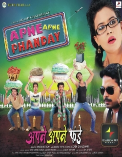 Apne Apne Phanday (2016) - Hindi