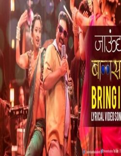 Jau Dya Na Balasaheb (2016) First Look Poster