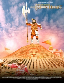 MSG: The Warrior Lion Heart (2016)