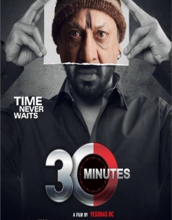 30 Minutes (2016) First Look Poster