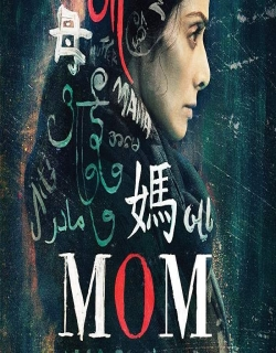 Mom (2017) First Look Poster