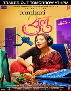 Tumhari Sulu (2017) First Look Poster