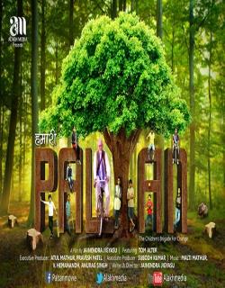 Hamari Paltan (2017) First Look Poster