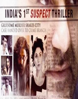 Nirdosh (2018) First Look Poster