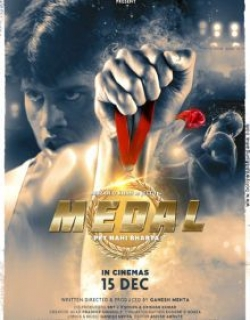 Medal (2018) First Look Poster