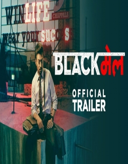 Blackmail (2018) First Look Poster