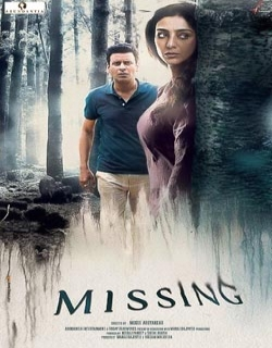Missing Movie Review