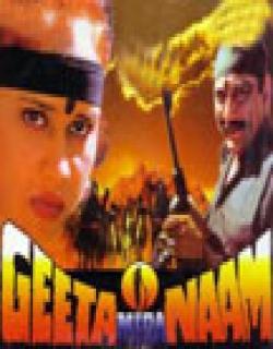 Geeta Mera Naam Movie Poster