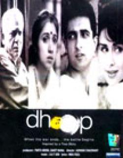 Dhoop (2003) - Hindi