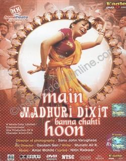 Main Madhuri Dixit Banna Chahti Hoon (2003) - Hindi