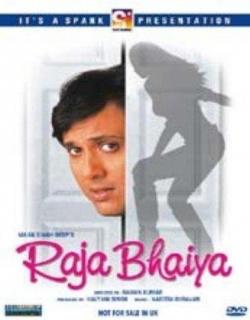 Raja Bhaiya (2003) - Hindi