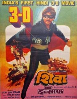 Shiva Ka Insaaf (2003) - Hindi