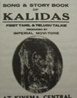 Kalidas (1931) - Tamil
