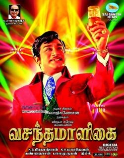 Vasantha Maligai Movie Poster