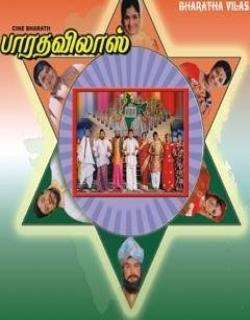 Bharatha Vilas (1973) - Tamil