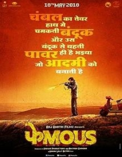 Phamous (2018) First Look Poster
