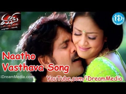 Mass Movie Songs - Naatho Vasthava Song - Nagarjuna - Jyothika - Charmi