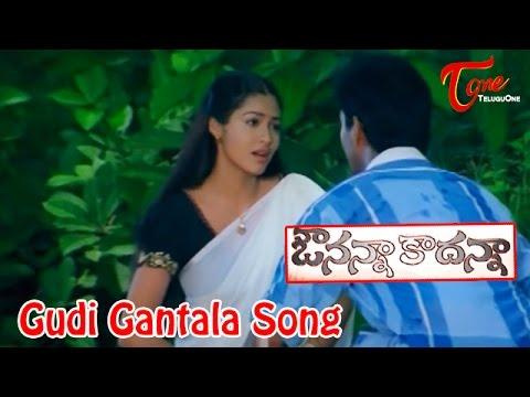 Avunanna Kadanna - Gudi Gantala Navvuthavela
