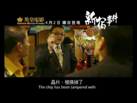 The first Shinjuku Incident Trailer in HD - Jackie Chan Production Derek Yee Film - ???? ???? ????