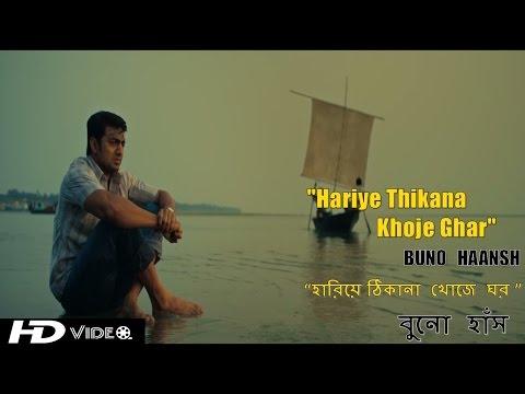 Hariye Thikana Khoje Ghar SONG | Buno Haansh | Dev,Srabanti