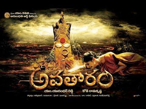 Avatharam Theatrical Trailer - Kodi Ramakrishna
