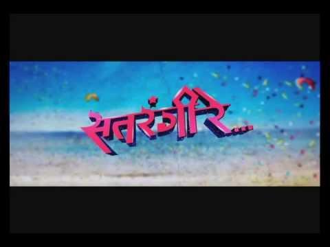 Marathi movie Satrangi Re - Theatrical Promo