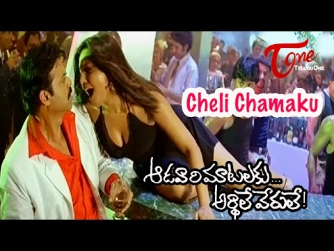 Aadavari Matalaku Ardhale - Cheli Chemaku