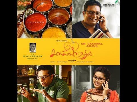 Un Samayal Arayil Exclusive Theatrical Trailer | Prakash Raj |Sneha | Ilaiyaraaja