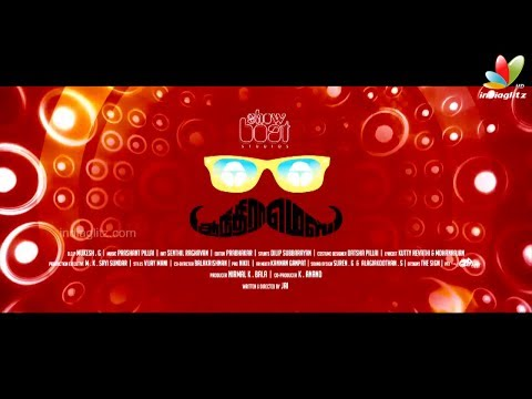 Andhra Mess Tamil Film Teaser 2 | Directed by Jai | Dark Comedy Film 2014
