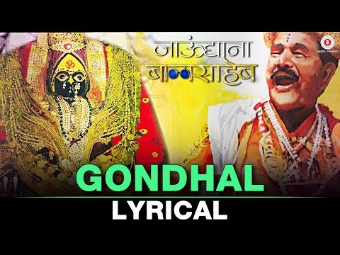 Gondhal Lyrical Video | Jaundya Na Balasaheb