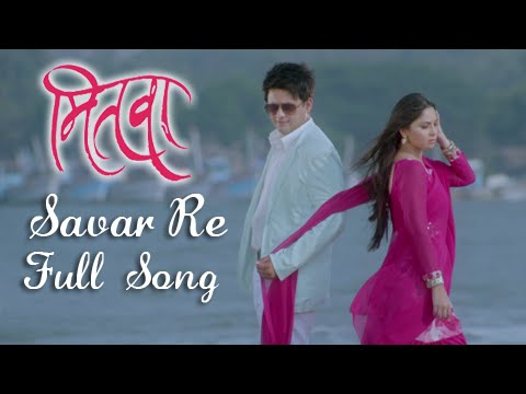 Saavar Re Mana - Full Song - Mitwaa Marathi Movie - Sonalee Kulkarni, Swapnil Joshi