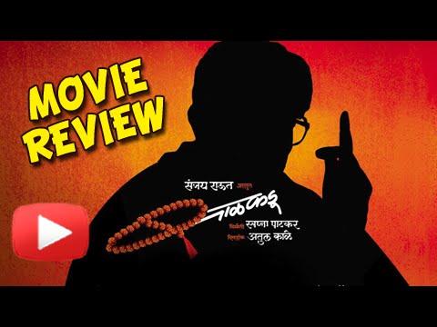 Balkadu - Marathi #MovieReview - Umesh Kamat, Neha Pendse, Prasad Oak, Sharad Ponkshe