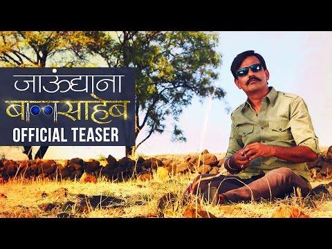 Jaundya Na Balasaheb Official Teaser