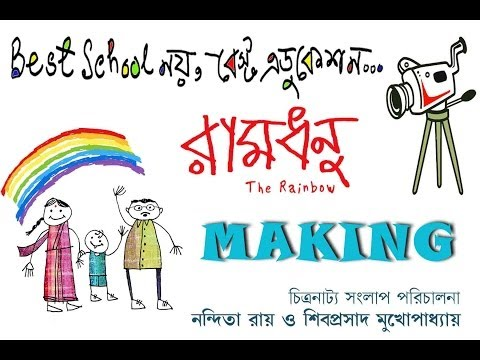 Ramdhanu - The Rainbow | Bengali film making | 250 Debut Artist
