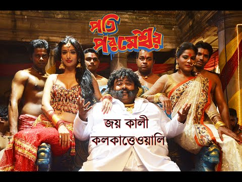 Pati Parameshwar Movie Song | Bengali Movie 2014 | Jai Kali Kalkattewali