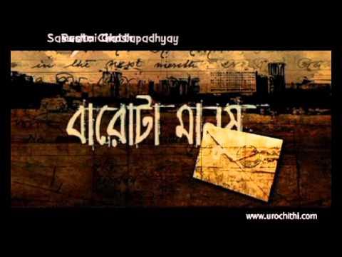 Uro Chithi Teaser - 2