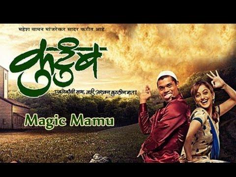 Magic Mamu - Marathi Song - Kutumb video songs