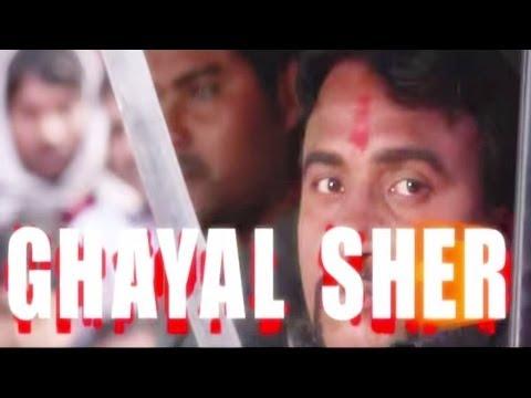 Ghayal Sher | Bhojpuri Movie Trailer | GudduRangeela | Anjana | MotilalYadav