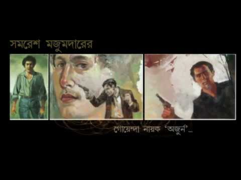 Samaresh Majumdar speaks about Arjun