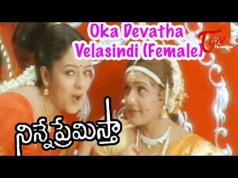 Ninne Premistha - Soundarya - Oka Devatha Velasindi